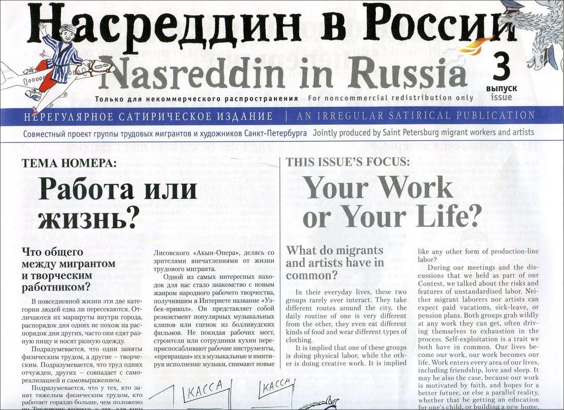 Насреддин в России