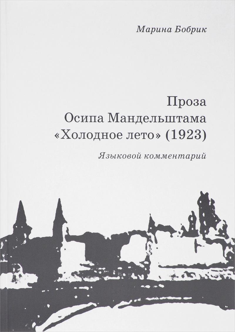 Проза Осипа Мандельштама «Холодное лето» (1923). Языковой комментарий