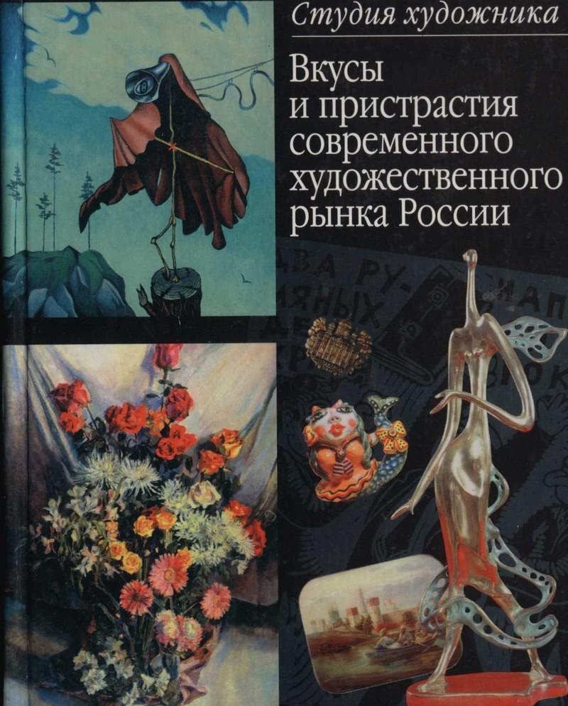 Вкусы и пристрастия современного художественного рынка в России