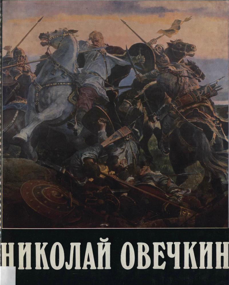 Николай Овечкин