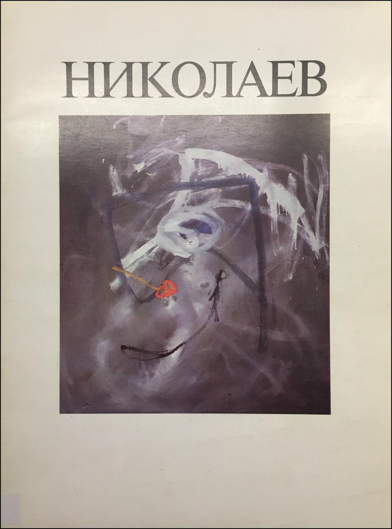Виктор Николаев. Живопись/ Viktor Nikolaev. Painting