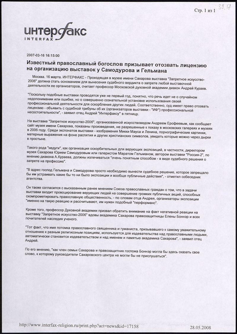 Статья «Известный православный богослов призывает отозвать лицензию на организацию выставок у Самодурова и Гельмана»