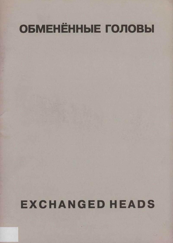 Обменённые головы/ Exchanged Heads