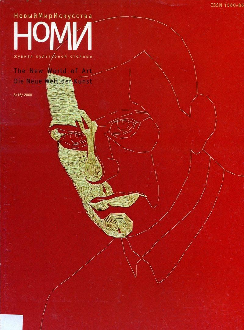 Новый мир искусства.—2000, №5(16)