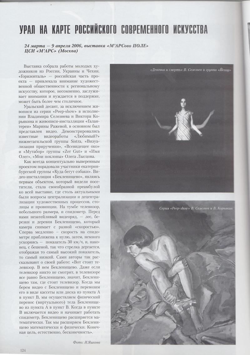 Урал на карте российского современного искусства