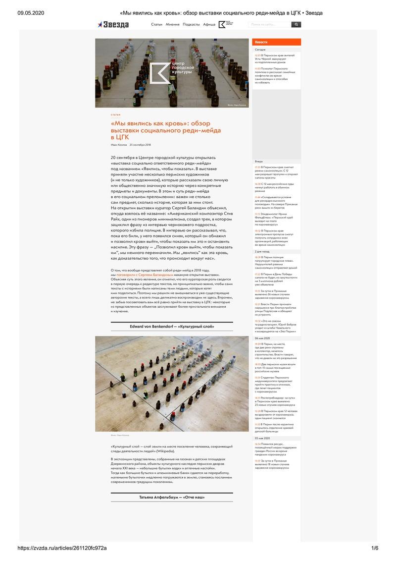 «Мыявились каккровь»: обзор выставки социального реди-мейда вЦГК