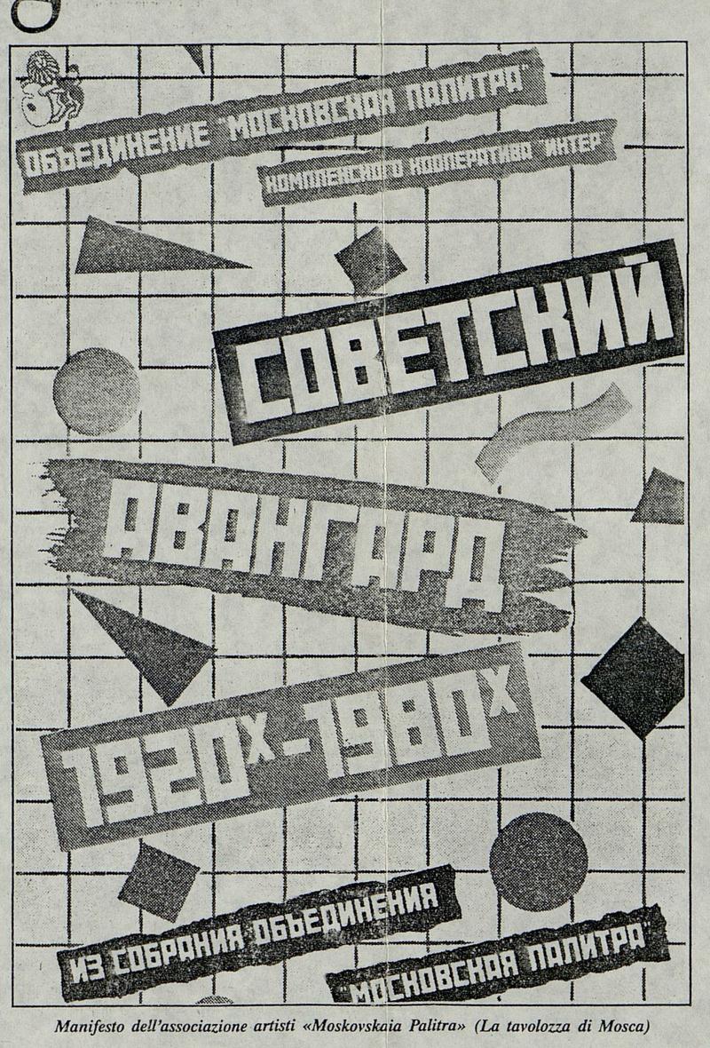 Анонс выставки «Советский авангард 1920х— 1980х»