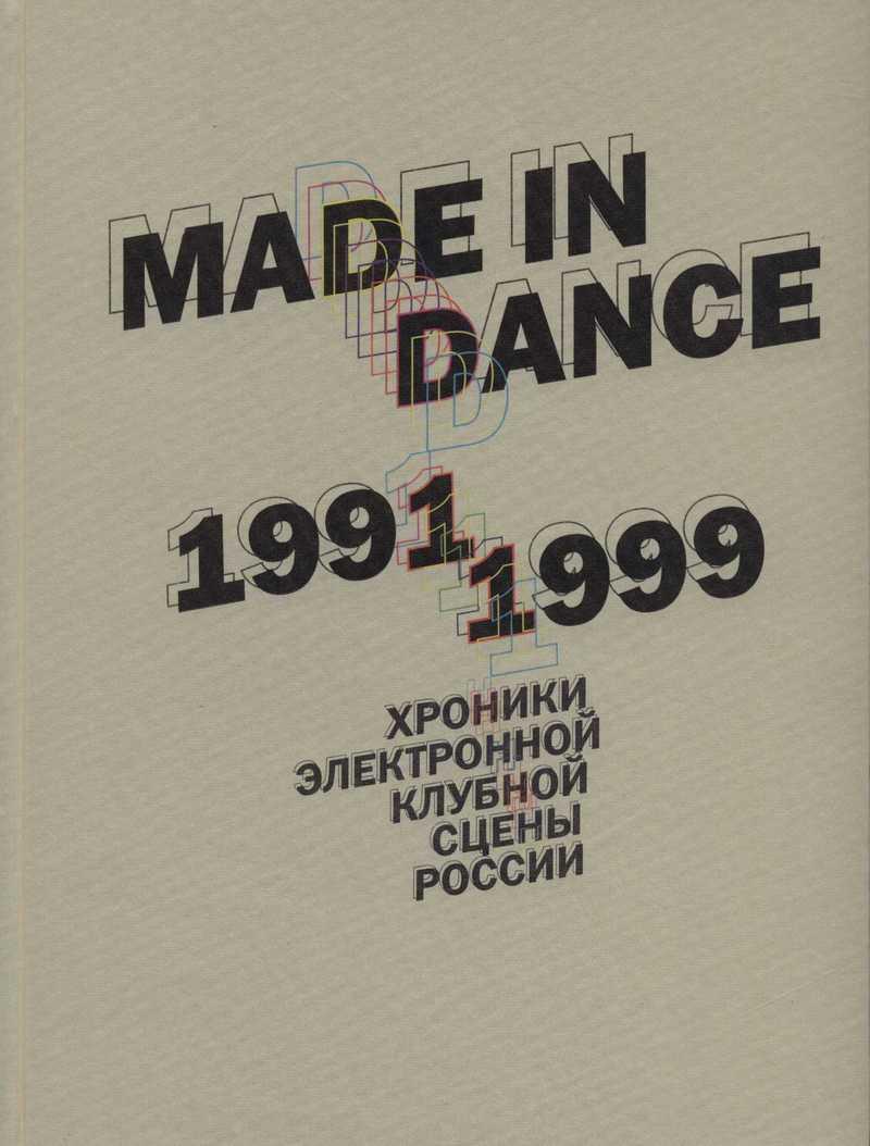 Made in Dance 1991–1999: Хроники электронной клубной сцены России