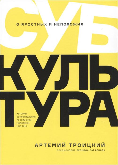 Субкультура. История сопротивления российской молодёжи 1815–2018
