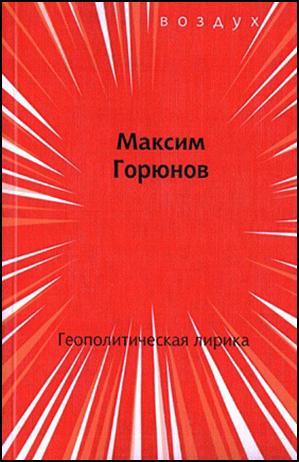 Горюнов Максим. Геополитическая лирика