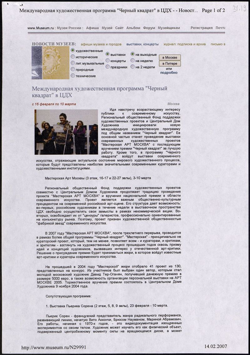 Международная художественная программа «Чёрный квадрат» в ЦДХ