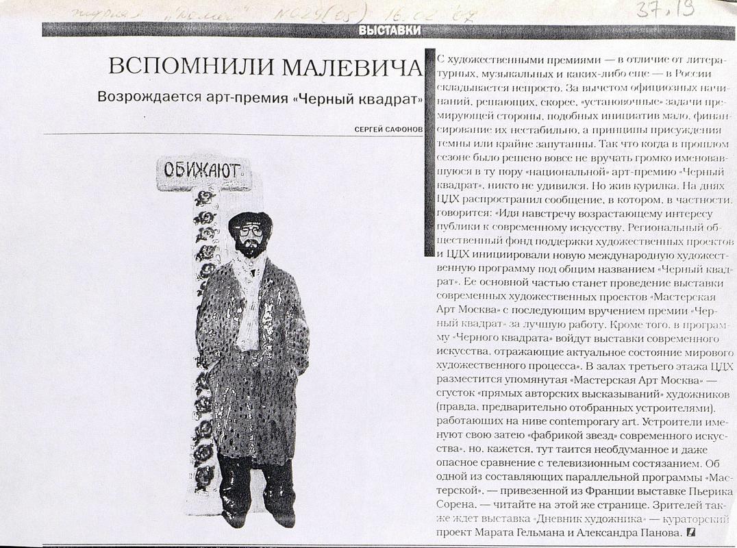 Вспомнили Малевича