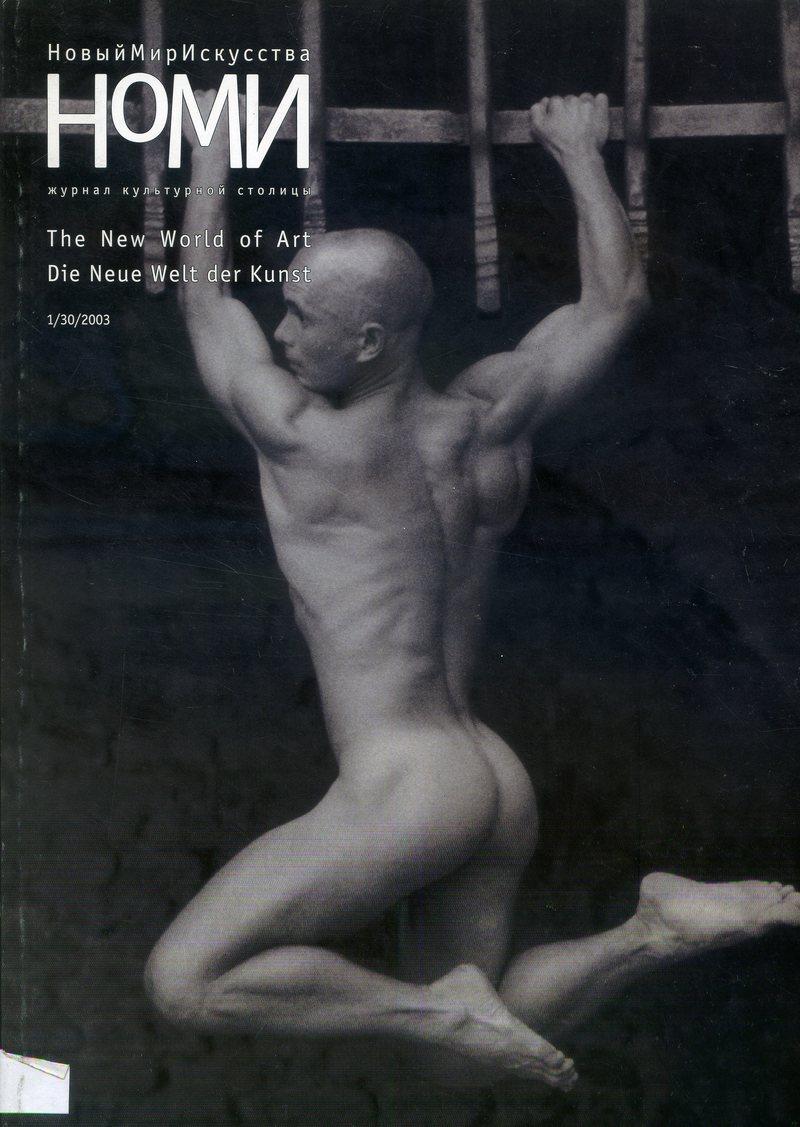 Новый мир искусства.—2003, №1(30)