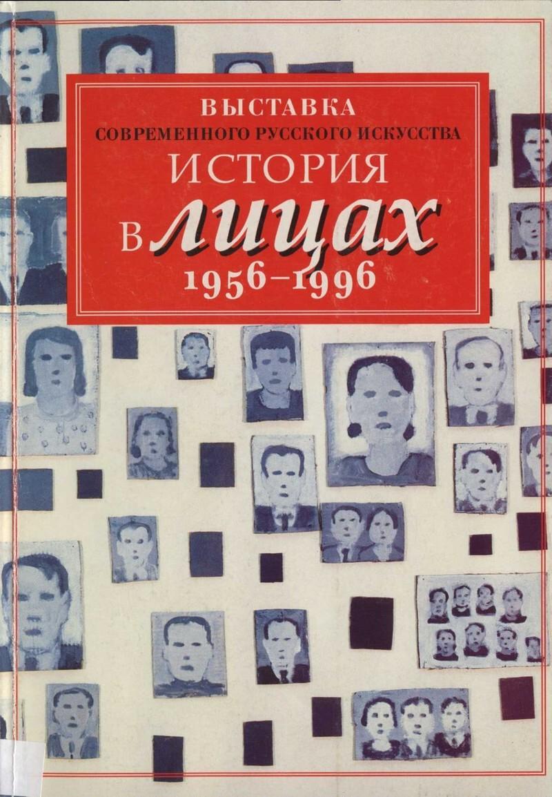 История в лицах. 1956–1996