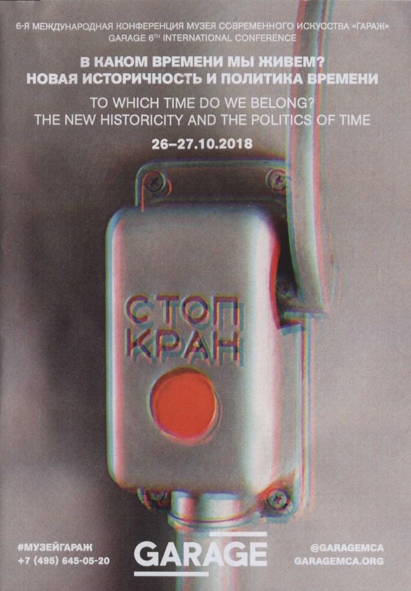В каком времени мы живём? Новая историчность и политика времени/ To Which Time Do We Belong? The New Historicity and The Politics of Time