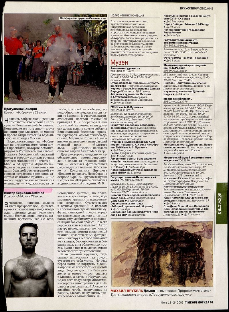 Рубрика «Искусство» журнала Time Out Moscow от 18.07.2005