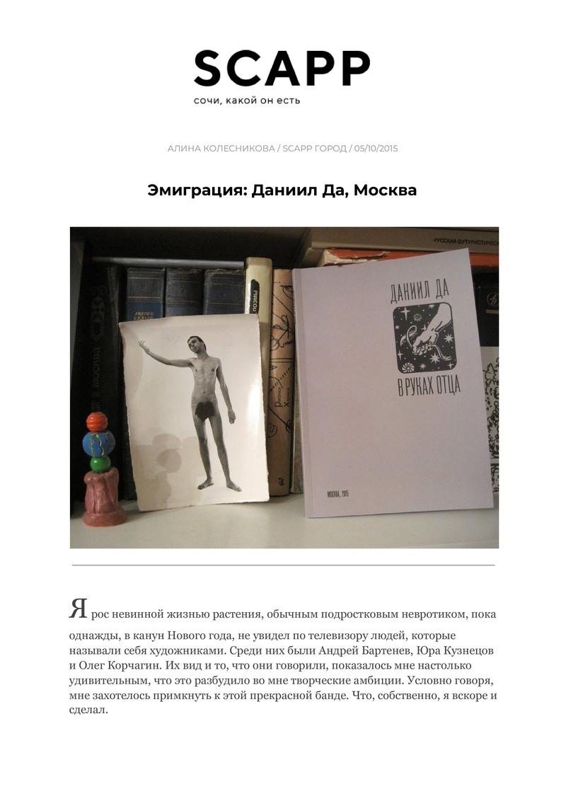 Эмиграция: Даниил Да, Москва