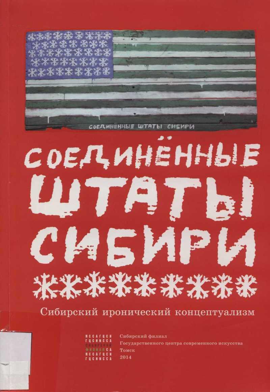 Соединённые Штаты Сибири. Сибирский иронический концептуализм