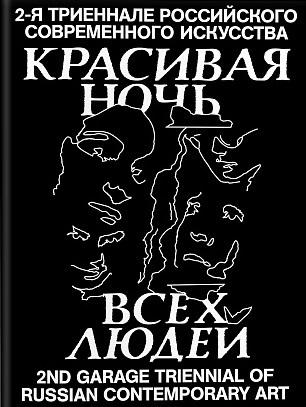2-я Триеннале российского современного искусства «Красивая ночь всех людей»