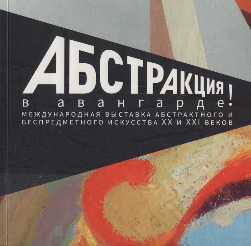 «Абстракция вавангарде!» Международная выставка абстрактного ибеспредметного искусства XX иXXI веков