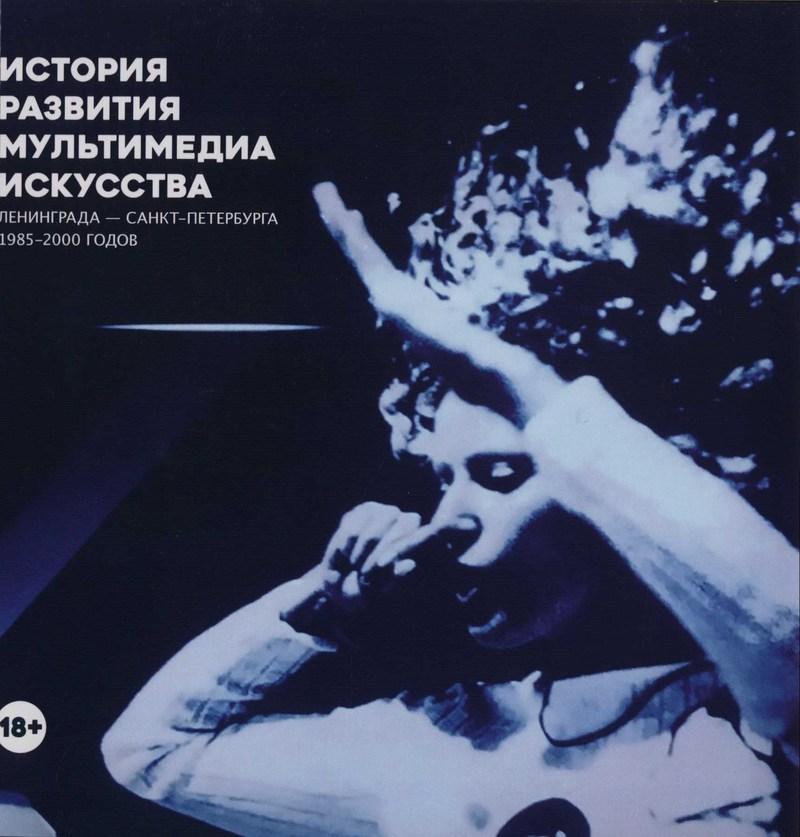История развития мультимедиа искусства Ленинграда— Санкт-Петербурга 1985–2000 годов