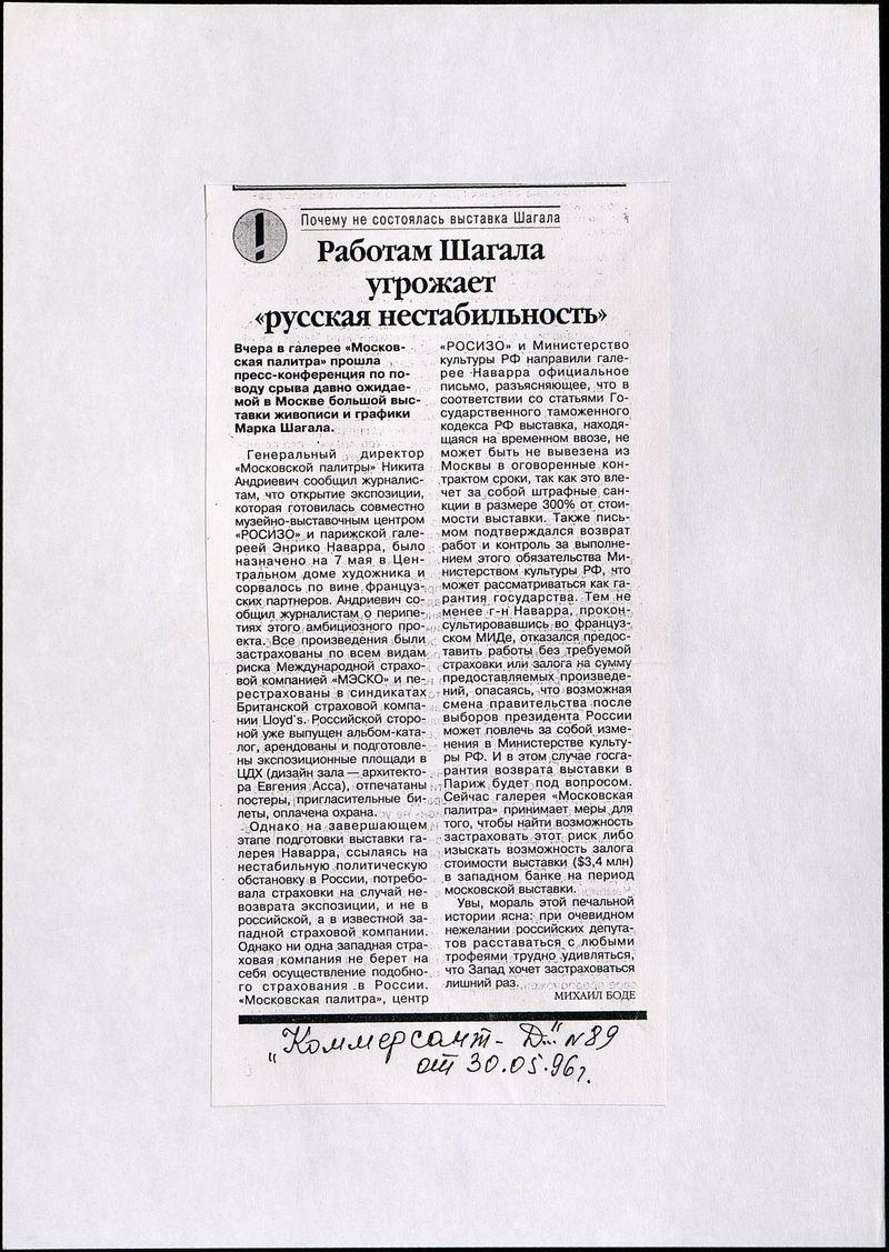 Работам Шагала угрожает «русская нестабильность»