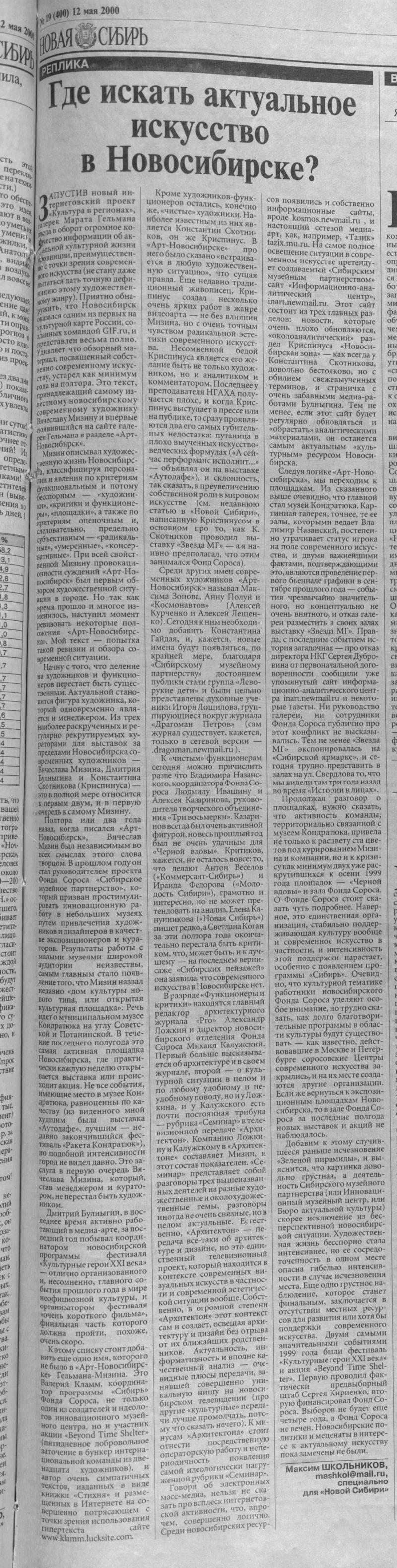 Где искать актуальное искусство в Новосибирске?