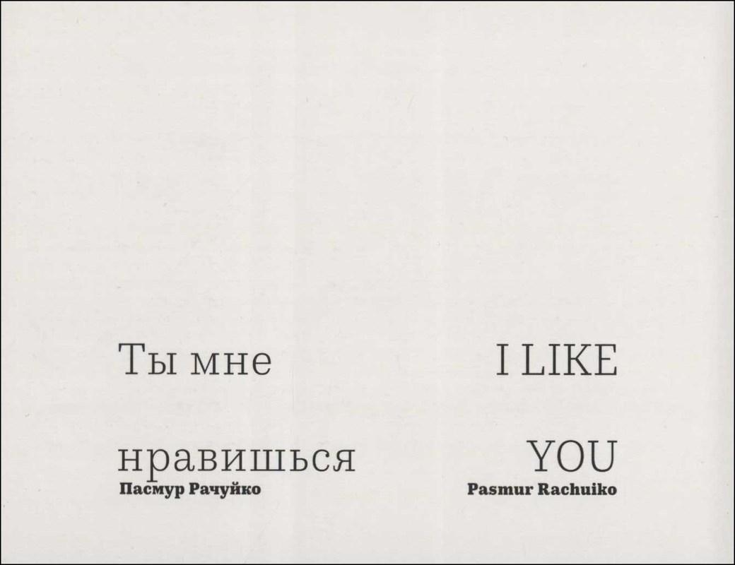Пасмур Рачуйко. Ты мне нравишься/ Pasmur Rachuiko. I Like You
