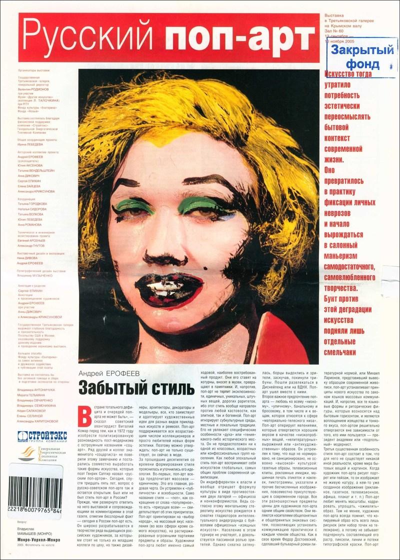 Русский поп-арт/ Энди Уорхол: художник современной жизни
