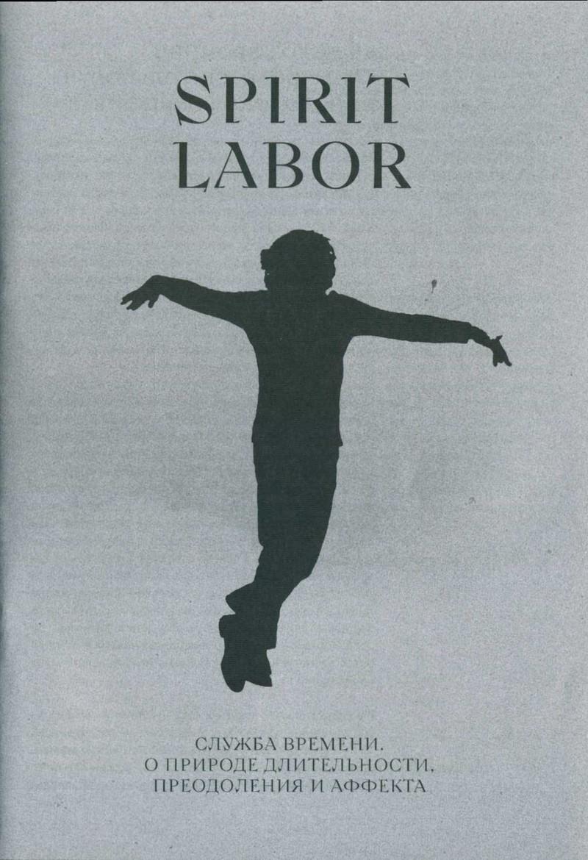 Spirit Labor. Служба времени. О природе длительности, преодоления и аффекта
