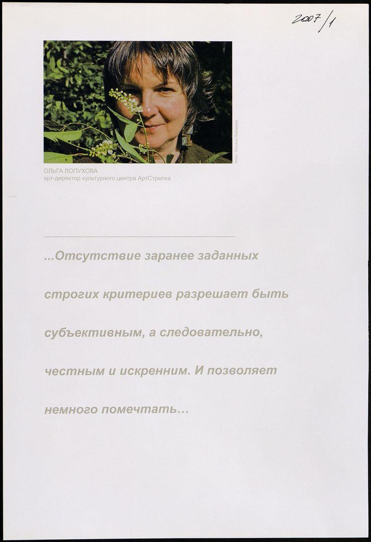 Выбор Ольги Лопуховой