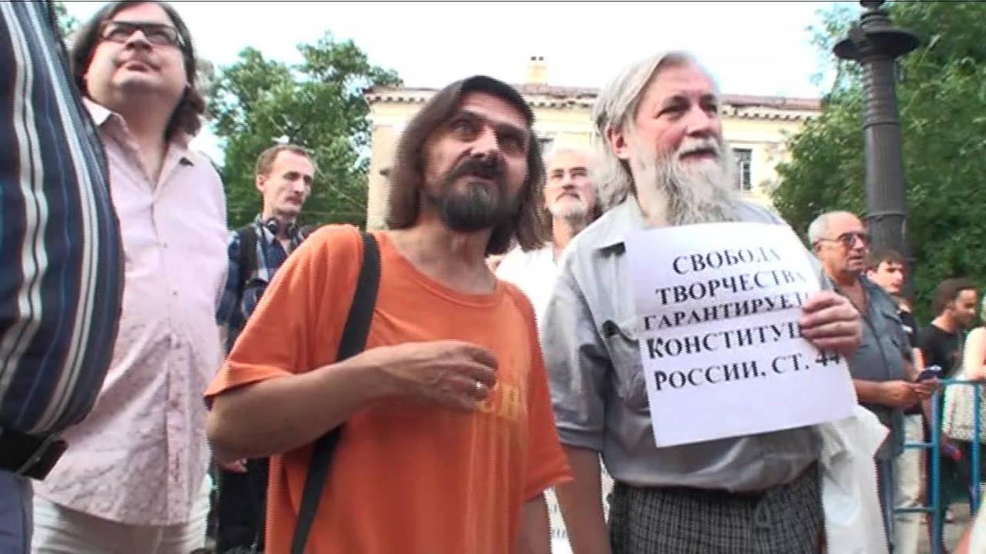 Митинг в защиту кураторов выставки Запретное искусство