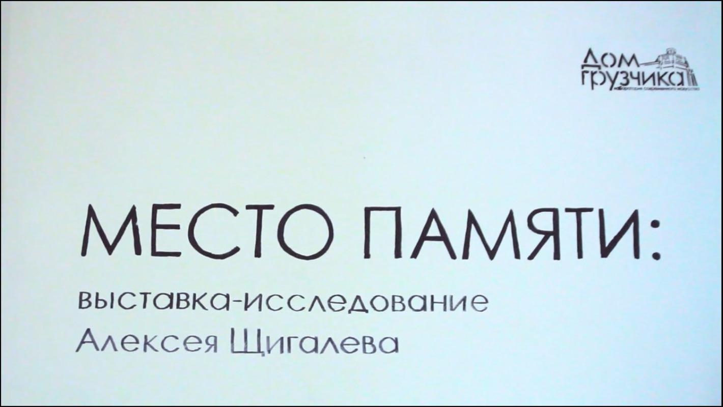 Алексей Щигалев. Место памяти