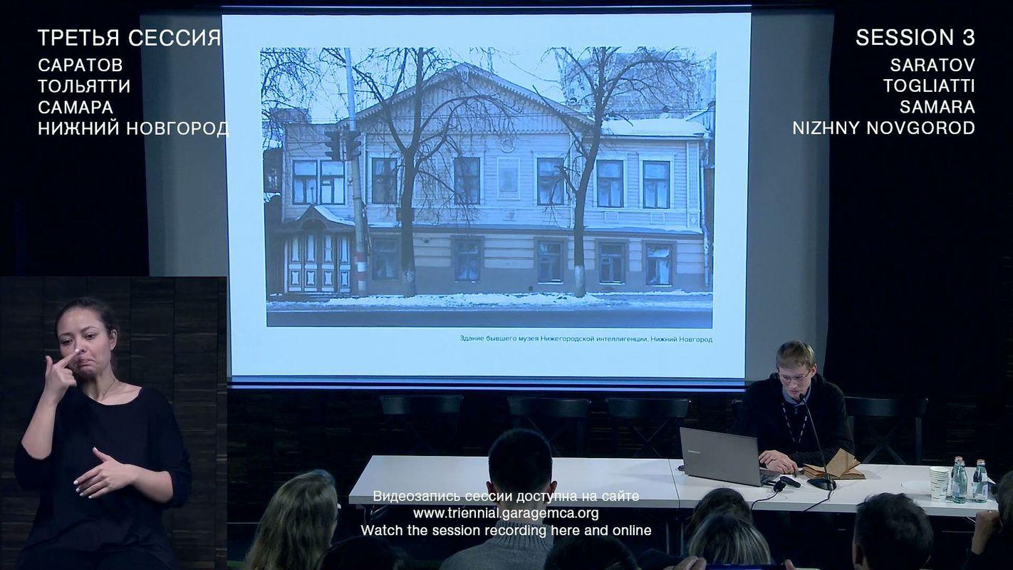 Локальные истории. 3 сессия (Нижний Новгород)