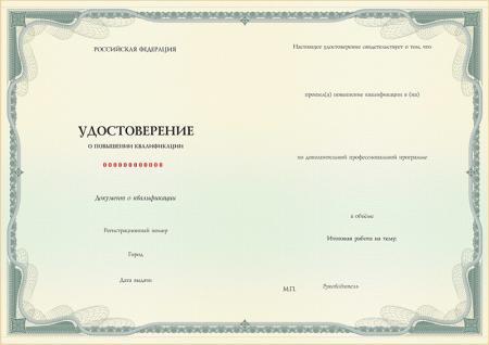 Правовые аспекты работы главных инженеров проектов с государственными (муниципальными) контрактами