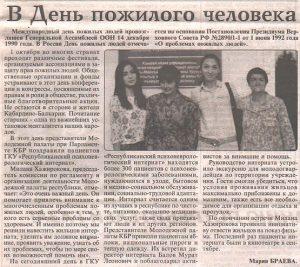 Мы в газете