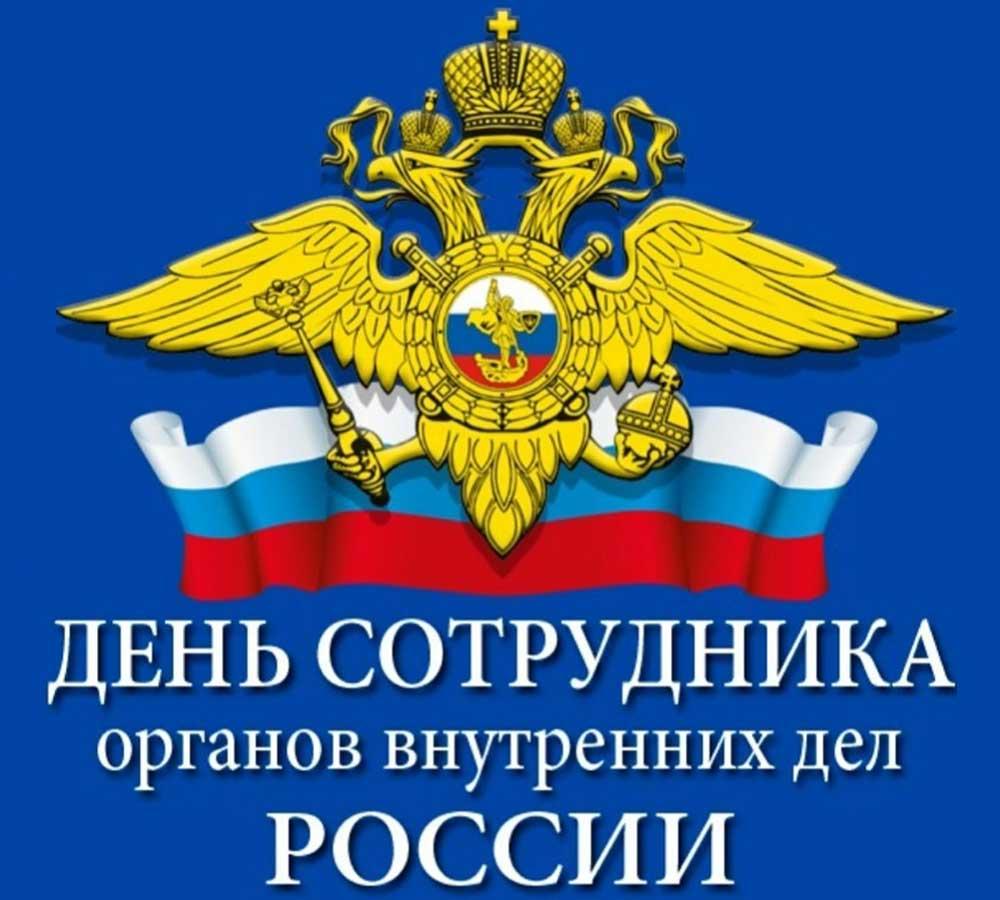 День сотрудника органов внутренних дел РОССИИ