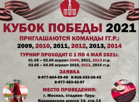 Прими участие в «Кубке Победы-2021»