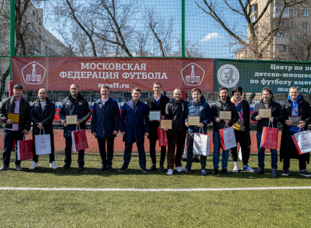 Итоги Московского этапа Всероссийского смотра-конкурса «Россия - футбольная страна»