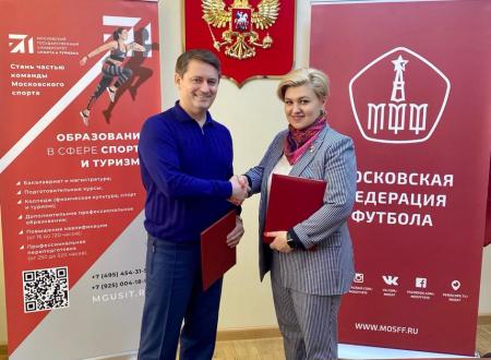 Московская федерация футбола заключила соглашение о сотрудничестве с Московским государственным университетом спорта и туризма
