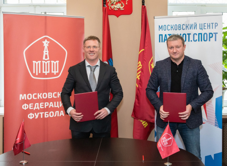 Московская федерация футбола подписала соглашение о сотрудничестве с Московским центром «Патриот.Спорт»