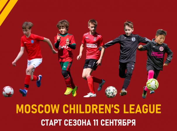 Новый сезон Первенства Москвы Moscow Children's League стартует 11 сентября!
