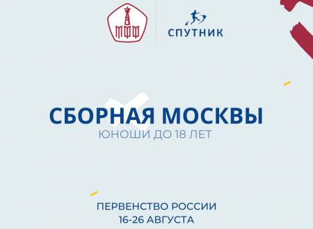 Сборная Москвы (юноши до 18 лет) отправилась на Первенство России среди сборных команд МРО в Саранск