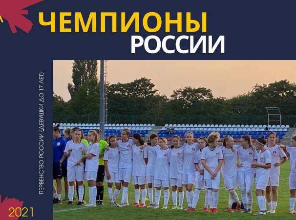 Сборная Москвы (девушки до 17 лет) - победитель Первенства России!