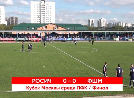 Финал Кубка Москвы по футболу - LIVE