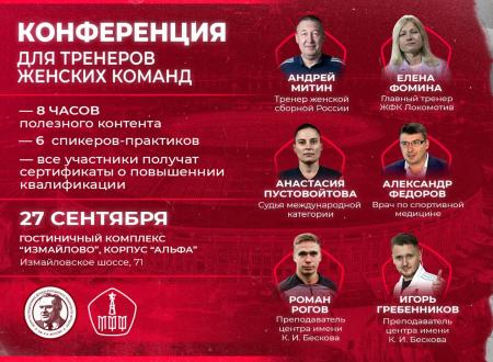 27 сентября пройдет конференция для тренеров женских команд по футболу