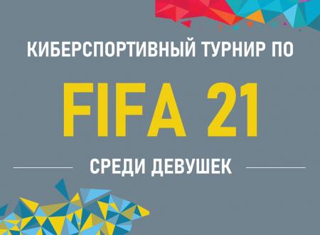 Регистрация на женский киберфутбольный турнир по FIFA 21