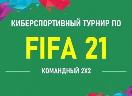 Командный кубок МФФ по FIFA 21. Прими участие и поборись за отличные призы!