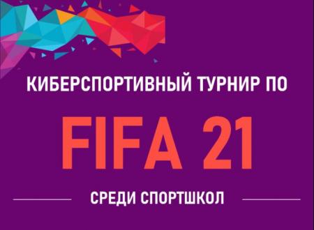 Второй сезон Кубка МФФ по киберфутболу среди учащихся московских футбольных школ!