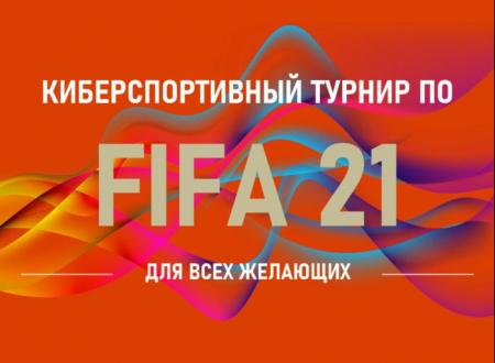 Открытый Кубок МФФ по киберфутболу 1х1!